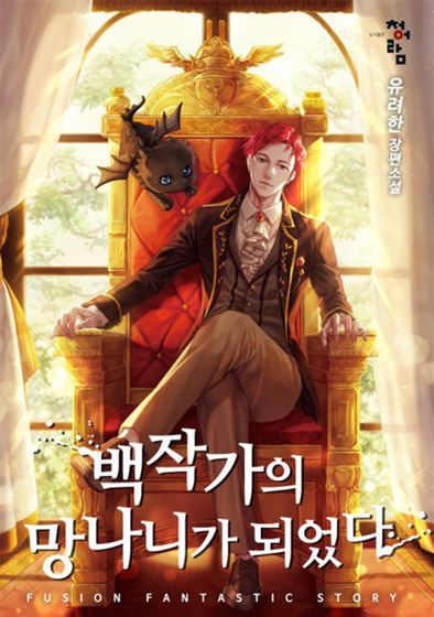 00-trash-of-the-count-s-family-46-novel-image
