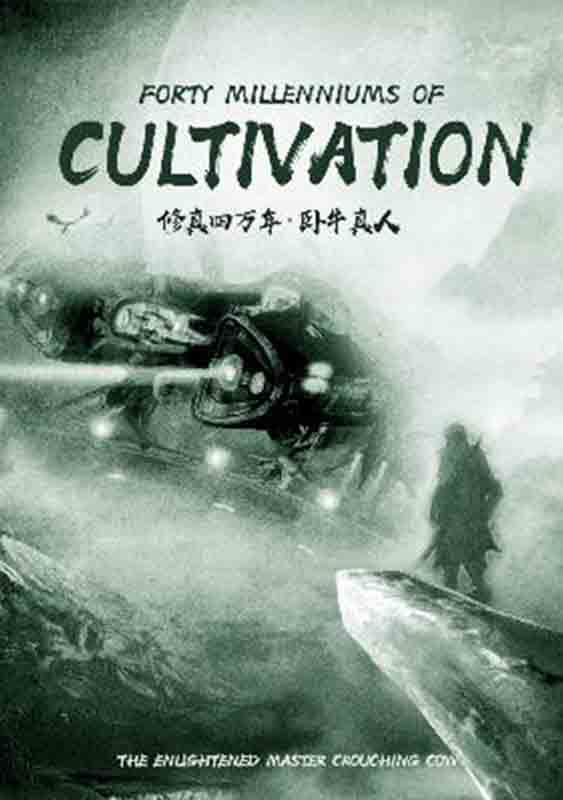 forty-millenniums-of-cultivation-novel-image