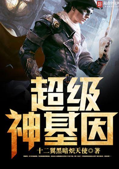 super-god-gene-novel-image