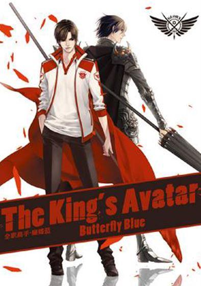 the-kings-avatar-novel-image